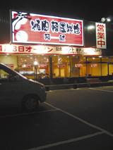 焼肉・韓国料理 韓龍