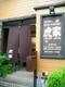 韓国料理・焼肉 虎家 ホドリハウス